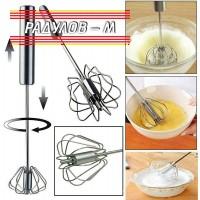 Бъркалка за яйца и сосове, въртяща, неръждаема стомана 29 см / 4722