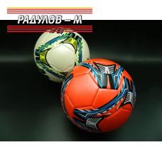 Футболна топка / 9007