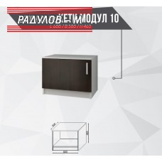 Долен шкаф Кети модул 10
