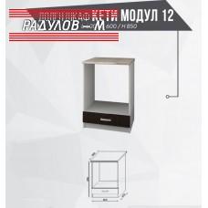 Долен кухненски шкаф Кети модул 12