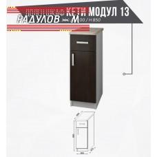 Долен кухненски шкаф Кети модул 13