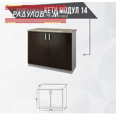 Долен кухненски шкаф Кети модул 14