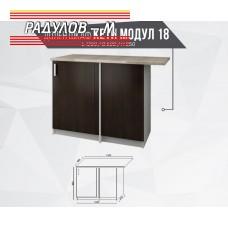 Долен кухненски шкаф Кети модул 18