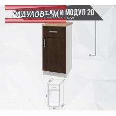 Долен кухненски шкаф Кети модул 20