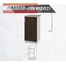 Долен кухненски шкаф Кети модул 21