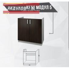 Долен кухненски шкаф Кети модул 5