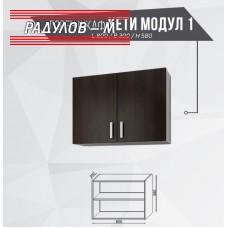 Горен Кухненски шкаф Кети Модул 1