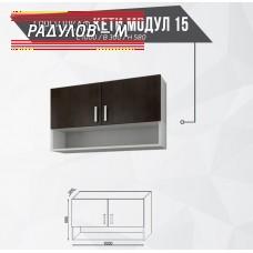 Горен кухненски шкаф Кети модул 15