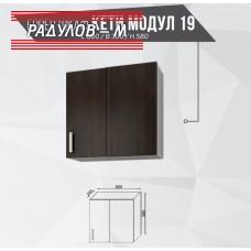 Горен кухненски шкаф Кети модул 19