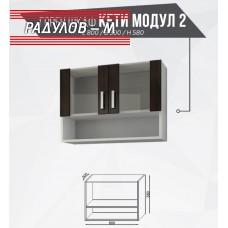 Горен кухненски шкаф Кети модул 2
