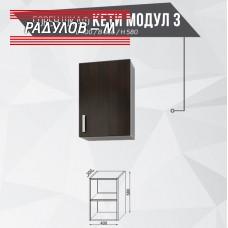 Горен кухненски шкаф Кети модул 3