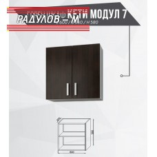 Горен кухненски шкаф Кети модул 7