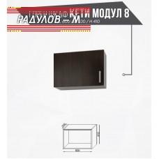 Горен кухненски шкаф Кети модул 8