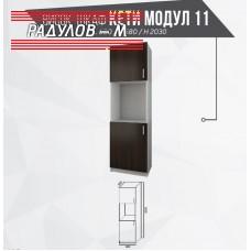 Висок кухненски шкаф Кети модул 11