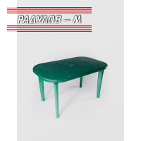 Елипсовидна маса пластмаса 135*82 см, зелена / 0525