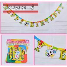 Парти артикул - банер с букви happy birthday / честит рожден ден / 4195