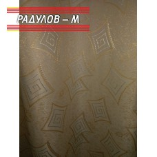 Плътен плат за завеса с ромбоиди в бежово / 173