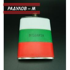 Метална манерка фласка България знаме / 2045