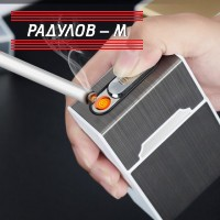 Табакера / кутия за цигари 100 мм с usb запалка / 6402