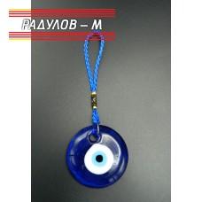 Висулка синьо око  / 978
