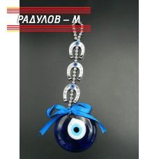 Висулка синьо око с три подкови / 980