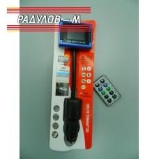 MP3 FM трансмитер / 2034