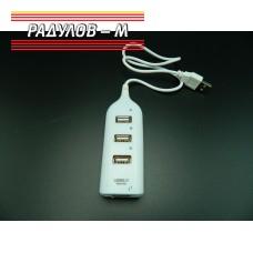 USB Разклонител / 2498