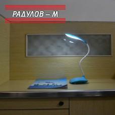 Настолна LED лампа с тъч сензор, три степени на интензивност, usb / 4041