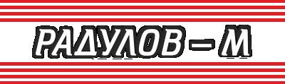 Онлайн магазин Радулов М